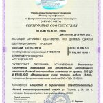 Сертификат ╣ССЖТ RU.ЖТ02.Г.01306 от 29.07.19г. (Колпак скользуна М1698.01.100)-1