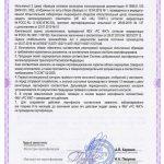 Сертификат ╣ССЖТ RU.ЖТ02.Г.01306 от 29.07.19г. (Колпак скользуна М1698.01.100)-2