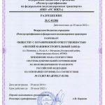 Сертификат ╣ССЖТ RU.ЖТ02.Г.01306 от 29.07.19г. (Колпак скользуна М1698.01.100)-3