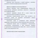 Сертификат ╣ССЖТ RU.ЖТ02.Г.01306 от 29.07.19г. (Колпак скользуна М1698.01.100)-4