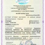Сертификат ╣ССЖТ RU.ЖТ02.Г.01310 от 29.07.19г. (Прокладки М1698.01.005)-1