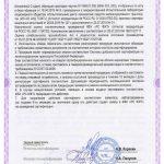 Сертификат ╣ССЖТ RU.ЖТ02.Г.01310 от 29.07.19г. (Прокладки М1698.01.005)-2