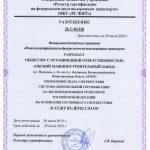 Сертификат ╣ССЖТ RU.ЖТ02.Г.01310 от 29.07.19г. (Прокладки М1698.01.005)-3