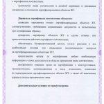 Сертификат ╣ССЖТ RU.ЖТ02.Г.01310 от 29.07.19г. (Прокладки М1698.01.005)-4