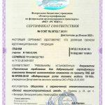 Сертификат ╣ССЖТ RU.ЖТ02.Г.01311 от 29.07.19г. (Планки М1698.02.004)-1