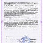 Сертификат ╣ССЖТ RU.ЖТ02.Г.01311 от 29.07.19г. (Планки М1698.02.004)-2