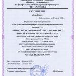 Сертификат ╣ССЖТ RU.ЖТ02.Г.01311 от 29.07.19г. (Планки М1698.02.004)-3