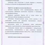 Сертификат ╣ССЖТ RU.ЖТ02.Г.01311 от 29.07.19г. (Планки М1698.02.004)-4
