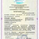 Сертификат ╣ССЖТ RU.ЖТ02.Г.01312 от 29.07.19г. (Прокладки сменные М1698.03.100)-1