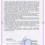 Сертификат ╣ССЖТ RU.ЖТ02.Г.01312 от 29.07.19г. (Прокладки сменные М1698.03.100)-2