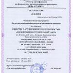 Сертификат ╣ССЖТ RU.ЖТ02.Г.01312 от 29.07.19г. (Прокладки сменные М1698.03.100)-3