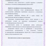 Сертификат ╣ССЖТ RU.ЖТ02.Г.01312 от 29.07.19г. (Прокладки сменные М1698.03.100)-4